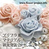 プリフラ&マテリアル研究発表会〜フロールエバーとスミザーズオアシス社マテリアルを使用して〜