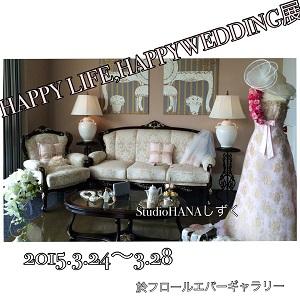 2015HAPPY LIFE, HAPPY WEDDING展
