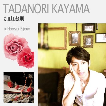 Interview:加山忠則さん